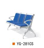 南京机场椅YG-281CS,南京高档机场椅YG-281CS
